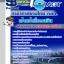 รวมแนวข้อสอบเจ้าหน้าที่การเงิน บริษัทการท่าอากาศยานไทย ทอท AOT thumbnail 1