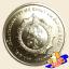 เหรียญ 20 บาท เฉลิมพระชนมพรรษา ครบ 75 พรรษา พระบรมราชินีนาถ thumbnail 1