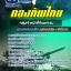 แนวข้อสอบเจ้าหน้าที่ทันตกรรม กองบัญชาการกองทัพไทย NEW thumbnail 1