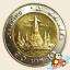 เหรียญ 10 บาท วัดอรุณราชวราราม พุทธศักราช 2551 (พระเศียรเล็ก) thumbnail 1