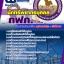 รวมแนวข้อสอบนักทรัพยากรบุคคล กฟภ. การไฟฟ้าส่วนภูมิภาค NEW thumbnail 1