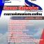 รวมแนวข้อสอบวิทยากร (สิ่งแวดล้อม) การทางพิเศษแห่งประเทศไทย NEW thumbnail 1