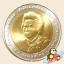 เหรียญ 10 บาท พระชนมายุ ครบ 84 พรรษา สมเด็จพระเจ้าภคินีเธอ เจ้าฟ้าเพชรรัตน์ฯ thumbnail 2