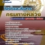 แนวข้อสอบ พนักงานไฟฟ้าและสื่อสาร กรมทางหลวง NEW thumbnail 1