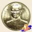 เหรียญ 20 บาท ครบ 84 ปี สำนักงานตรวจเงินแผ่นดิน thumbnail 2