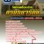 แนวข้อสอบ วิศกรเครื่องจักร กรมธนารักษ์ NEW thumbnail 1