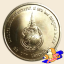 เหรียญ 50 บาท มหามงคลเฉลิมพระชนมพรรษา ครบ 5 รอบ สมเด็จพระบรมฯ thumbnail 1