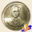 เหรียญ 20 บาท ฉลองสิริราชสมบัติ ครบ 50 ปี กาญจนาภิเษก รัชกาลที่ 9 (ไม่มี อุณาโลม) thumbnail 2
