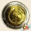 เหรียญ 10 บาท เฉลิมพระชนมพรรษา ครบ 75 พรรษา พระบรมราชินีนาถ thumbnail 1