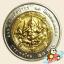 เหรียญ 10 บาท ครบ 100 ปี กรมศิลปากร (ยกถุง) thumbnail 2