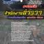 แนวข้อสอบนายสิบตำรวจ สายเทคนิค NEW thumbnail 1