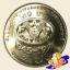 เหรียญ 20 บาท ครบ 50 ปี องค์การอาหารและเกษตรแห่งสหประชาชาติ thumbnail 1