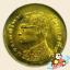 เหรียญ 25 สตางค์ รวงข้าว พุทธศักราช 2520 thumbnail 2