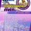 รวมแนวข้อสอบเจ้าพนักงานธุรการ กฟภ. การไฟฟ้าส่วนภูมิภาค NEW thumbnail 1