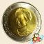 เหรียญ 10 บาท มหามงคลเฉลิมพระชนมพรรษา ครบ 6 รอบ พระบรมราชินีนาถ thumbnail 2