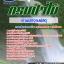 แนวข้อสอบเจ้าพนักงานพัสดุ กรมป่าไม้ NEW thumbnail 1