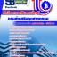 รวมแนวข้อสอบนักวิชาการเงินและบัญชี กรมส่งเสริมอุตสาหกรรม NEW thumbnail 1