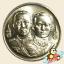 เหรียญ 10 บาท ครบ 100 ปี ศิริราชแพทยากร thumbnail 2