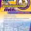 รวมแนวข้อสอบพนักงานช่างเครื่องกล กฟภ. การไฟฟ้าส่วนภูมิภาค NEW thumbnail 1