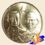 เหรียญ 20 บาท พระราชพิธีสมมงคล รัชกาลที่ 9 พระชนมายุเท่า รัชกาลที่ 1 thumbnail 2