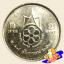 เหรียญ 2 บาท การแข่งขันกีฬาซีเกมส์ ครั้งที่ 13 thumbnail 1