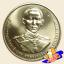 เหรียญ 20 บาท ครบ 120 ปี วันพระราชสมภพ พระบรมราชชนก thumbnail 2