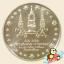 เหรียญ 10 บาท เจริญพระชนมายุ ครบ 84 พรรษา สมเด็จย่า thumbnail 1