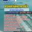 แนวข้อสอบนักจัดการงานทั่วไป กรมทรัพยากรน้ำ NEW thumbnail 1