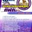 รวมแนวข้อสอบนักวิเคราะห์นโยบายและแผน กฟภ. การไฟฟ้าส่วนภูมิภาค NEW thumbnail 1