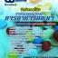 แนวข้อสอบ นักจัดการทั่วไป สำนักงานคณะกรรมการอาหารและยา (อย.) NEW thumbnail 1