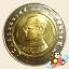 เหรียญ 10 บาท วัดอรุณราชวราราม พุทธศักราช 2550 thumbnail 2
