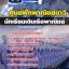 แนวข้อสอบ ศูนย์ฝึกพาณิชย์นาวี นักเรียนเดินเรือพาณิชย์ NEW thumbnail 1