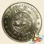 เหรียญ 10 บาท ครบ 100 ปี กระทรวงมหาดไทย thumbnail 1