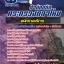 แนวข้อสอบ พนักงานบริการ สำนักงานปลัดกระทรวงกลาโหม NEW thumbnail 1