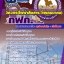 รวมแนวข้อสอบวิศวกร(ไฟฟ้าสื่อสาร-โทรคมนาคม) กฟภ. การไฟฟ้าส่วนภูมิภาค NEW thumbnail 1