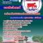เก็งแนวข้อสอบนายสัตว์แพทย์ องค์การส่งเสริมกิจการโคนมแห่งประเทศไทย NEW thumbnail 1