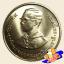 เหรียญ 5 บาท ครบ 75 ปี ของการลูกเสือโลก thumbnail 2