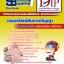 แนวข้อสอบ นักวิชาการตรวจสอบสิทธิบัตร (ด้านวิศวกรรม) กรมทรัพย์สินทางปัญญา NEW thumbnail 1