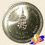 เหรียญ 20 บาท พระชนมายุ ครบ 84 พรรษา สมเด็จพระเจ้าภคินีเธอ เจ้าฟ้าเพชรรัตน์ฯ thumbnail 1