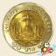 เหรียญ 10 บาท วัดอรุณราชวราราม พุทธศักราช 2540 thumbnail 1