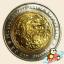 เหรียญ 10 บาท ครบ 100 ปี กระทรวงคมนาคม thumbnail 1