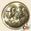 เหรียญ 10 บาท ครบ 100 ปี กระทรวงเกษตรและสหกรณ์ thumbnail 2