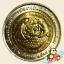 เหรียญ 10 บาท เฉลิมพระเกียรติในการพัฒนาอย่างยั่งยืนเพื่ออนาคตอันมั่นคง thumbnail 1