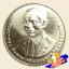 เหรียญ 20 บาท ครบ 72 ปี มหาวิทยาลัยเกษตรศาสตร์ thumbnail 2