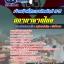 แนวข้อสอบ เจ้าหน้าที่ประชาสัมพันธ์ 3-5 สภากาชาดไทย NEW thumbnail 1