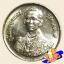 เหรียญ 2 บาท มหามงคลพระชนมพรรษา ครบ 60 พรรษา รัชกาลที่ 9 thumbnail 2