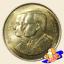 เหรียญ 5 บาท ครบ 200 ปี สมโภชกรุงรัตนโกสินทร์ thumbnail 2