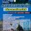 แนวข้อสอบ พนักงานการเงินและบัญชี กรมสรรพสามิต NEW thumbnail 1
