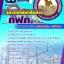 รวมแนวข้อสอบวิศวกรไฟฟ้าสื่อสาร กฟภ. การไฟฟ้าส่วนภูมิภาค NEW thumbnail 1