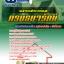 นวข้อสอบ พนักงานสำรวจข้อมูล กรมธนารักษ์ NEW thumbnail 1